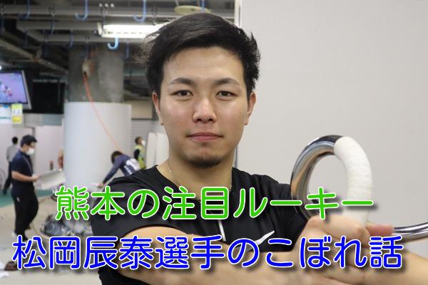 元競輪選手が語る「松岡辰泰」のこぼれ話|競輪レース情報と選手秘話