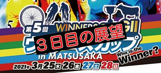 元競輪選手の先取り重賞!松阪競輪G2ウィナーズカップ2021 3日目の展望&注目選手を無料予想