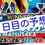 【03/27 松坂競輪G2 3日目予想】元競輪選手のガチ予想を無料公開|ウィナーズカップの買い目
