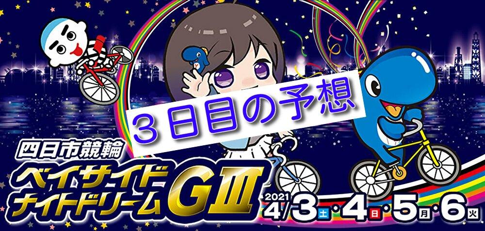 【04/05四日市競輪G3 3日目予想】元競輪選手のガチ予想を無料公開|ベイサイドナイトドリーム