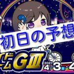 【04/03四日市競輪G3初日予想】元競輪選手のガチ予想を無料公開|ベイサイドナイトドリーム
