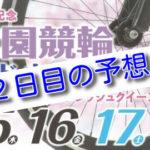 【04/16西武園競輪G3 2日目予想】元競輪選手のガチ予想を無料公開|ゴールド・ウイング賞