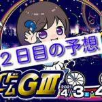 【04/04四日市競輪G3 2日目予想】元競輪選手のガチ予想を無料公開|ベイサイドナイトドリーム