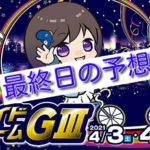 【04/06四日市競輪G3 最終日予想】元競輪選手のガチ予想を無料公開|ベイサイドナイトドリーム