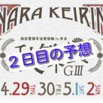 【04/30奈良競輪G3 2日目予想】元競輪選手のガチ予想を無料公開|秋篠賞