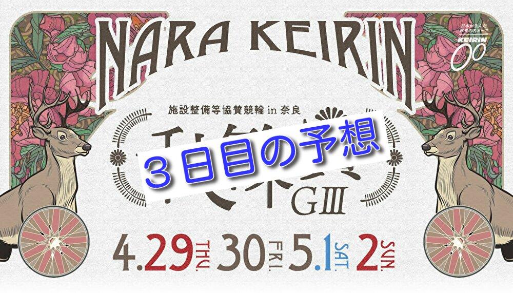 【05/01奈良競輪G3 3日目予想】元競輪選手のガチ予想を無料公開|秋篠賞