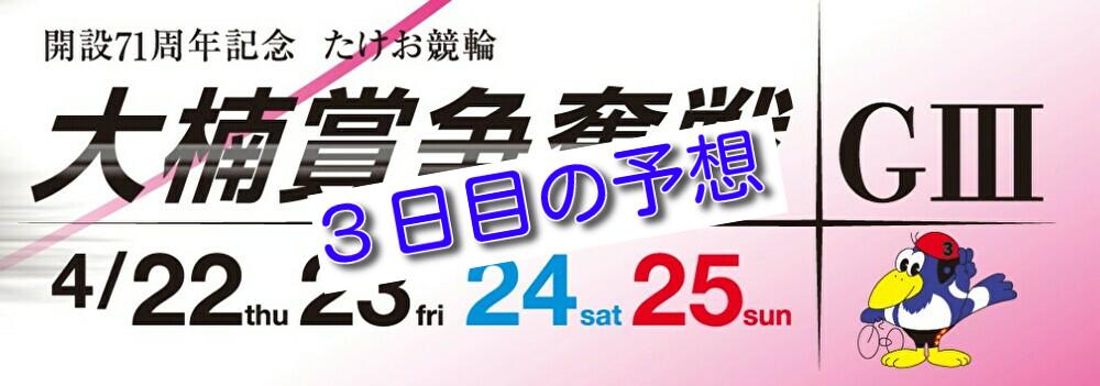 【04/24武雄競輪G3 3日目予想】元競輪選手のガチ予想を無料公開|大楠賞争奪戦