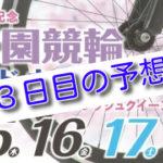 【04/17西武園競輪G3 3日目予想】元競輪選手のガチ予想を無料公開|ゴールド・ウイング賞