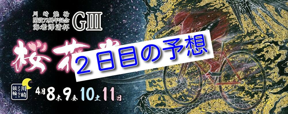 【04/09川崎競輪G3 2日目予想】元競輪選手のガチ予想を無料公開|桜花賞・海老澤清杯