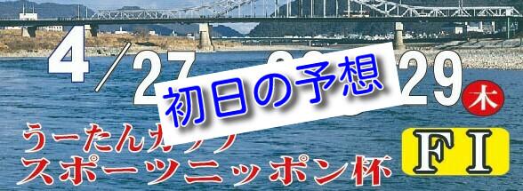 【04/27岐阜競輪F1初日予想】元競輪選手のガチ予想を無料公開 スポーツニッポン杯
