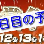 【04/13奈良競輪F1 2日目予想】元競輪選手のガチ予想を無料公開 青垣賞争覇戦
