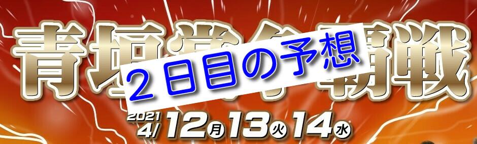 【04/13奈良競輪F1 2日目予想】元競輪選手のガチ予想を無料公開|青垣賞争覇戦