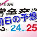 【04/22武雄競輪G3初日予想】元競輪選手のガチ予想を無料公開|大楠賞争奪戦