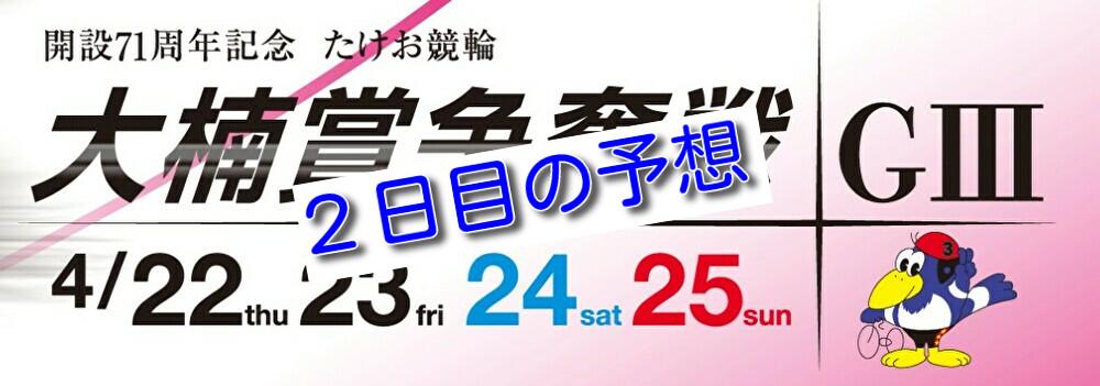 【04/23武雄競輪G3 2日目予想】元競輪選手のガチ予想を無料公開|大楠賞争奪戦