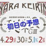 【04/29奈良競輪G3初日予想】元競輪選手のガチ予想を無料公開|秋篠賞