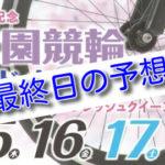 【04/18西武園競輪G3最終日予想】元競輪選手のガチ予想を無料公開|ゴールド・ウイング賞