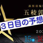 【05/17函館競輪G3 3日目予想】元競輪選手のガチ予想を無料公開|五稜郭杯争奪戦