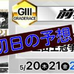 【05/20前橋競輪G3初日予想】元競輪選手のガチ予想を無料公開|三山王冠争奪戦