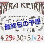 【05/02奈良競輪G3最終日予想】元競輪選手のガチ予想を無料公開 秋篠賞