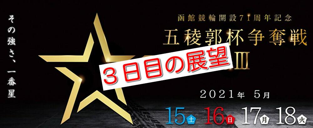元競輪選手の先取り重賞!函館競輪G3五稜郭杯争奪戦3日目の展望&注目選手を無料予想