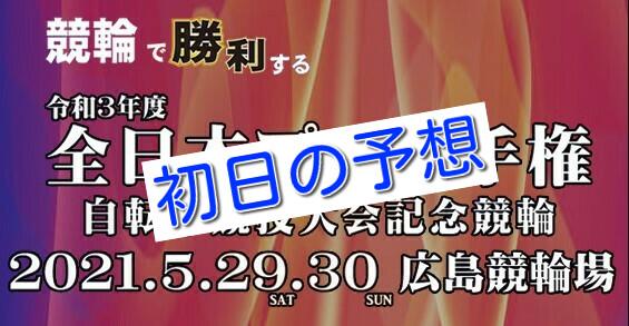 【05/29広島競輪F2予想】元競輪選手のガチ予想を無料公開|全プロ記念競輪初日