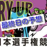 【05/09京王閣競輪G1最終日予想】元競輪選手のガチ予想を無料公開|日本選手権