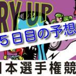 【05/08京王閣競輪G1 5日目予想】元競輪選手のガチ予想を無料公開|日本選手権