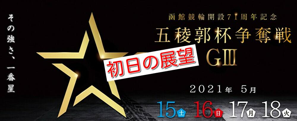 元競輪選手の先取り重賞!函館競輪G3五稜郭杯争奪戦の展望&注目選手を無料予想