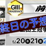 【05/23前橋競輪G3予想】元競輪選手のガチ予想を無料公開|三山王冠争奪戦最終日