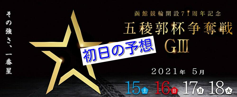 【05/15函館競輪G3初日予想】元競輪選手のガチ予想を無料公開|五稜郭杯争奪戦