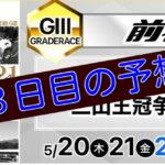 【05/22前橋競輪G3予想】元競輪選手のガチ予想を無料公開|三山王冠争奪戦3日目