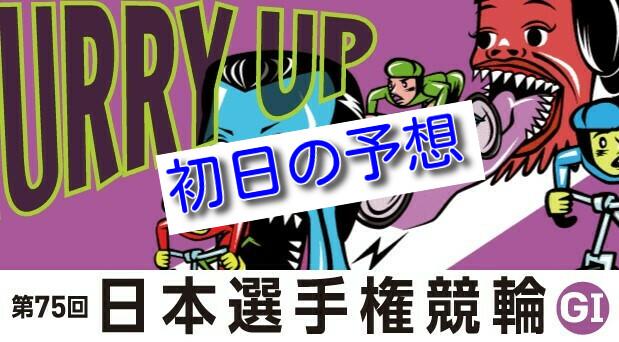 【05/04京王閣競輪G1初日予想】元競輪選手のガチ予想を無料公開|日本選手権