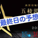 【05/18函館競輪G3最終日予想】元競輪選手のガチ予想を無料公開|五稜郭杯争奪戦