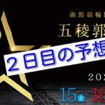 【05/16函館競輪G3 2日目予想】元競輪選手のガチ予想を無料公開|五稜郭杯争奪戦