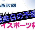 【06/25西武園競輪F1決勝】元競輪選手のガチ予想を無料公開|サンケイスポーツ杯