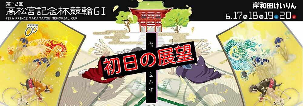 元競輪選手の先取り重賞!岸和田競輪G1高松宮記念杯競輪 初日の展望&注目選手を無料予想