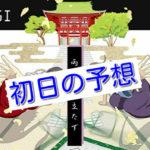 【06/17岸和田競輪G1一次予選】元競輪選手のガチ予想を無料公開|高松宮記念杯競輪