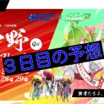 【06/28久留米競輪G3準決勝】元競輪選手のガチ予想を無料公開|中野カップレース