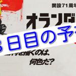 【06/07別府競輪G3予想】元競輪選手のガチ予想を無料公開|オランダ王国友好杯3日目
