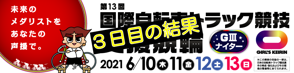 【06/12松山競輪G3国際自転車トラック競技支援競輪】元競輪選手がガチ分析&解説|無料予想の回顧付き