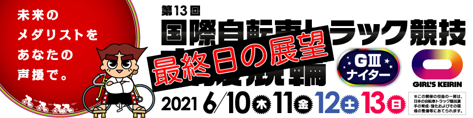 元競輪選手の先取り重賞!松山競輪G3国際自転車トラック競技支援競輪最終日の展望&注目選手を無料予想