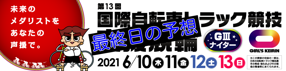 【06/13松山競輪G3決勝】元競輪選手のガチ予想を無料公開|国際自転車トラック競技支援競輪