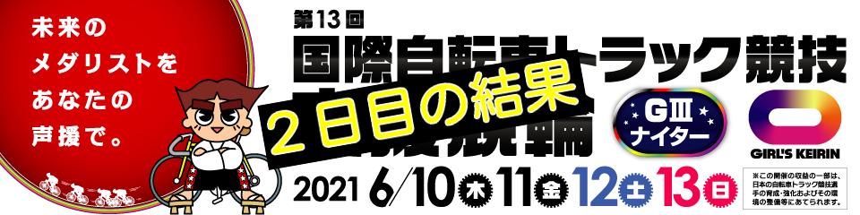 【06/11松山競輪G3国際自転車トラック競技支援競輪】元競輪選手がガチ分析&解説 無料予想の回顧付き