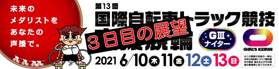 元競輪選手の先取り重賞!松山競輪G3国際自転車トラック競技支援競輪3日目の展望&注目選手を無料予想