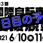 【06/12松山競輪G3準決勝】元競輪選手のガチ予想を無料公開|国際自転車トラック競技支援競輪