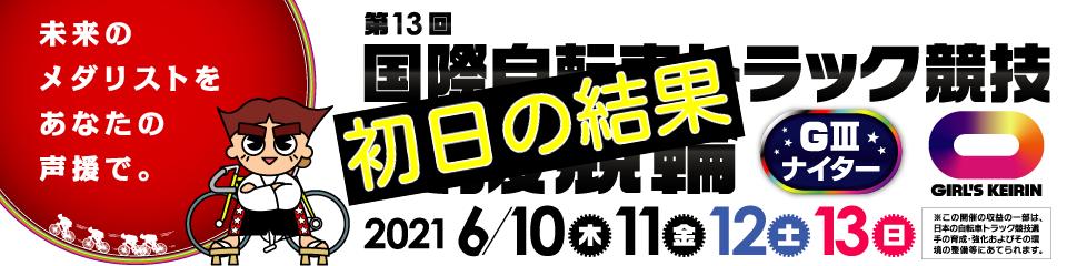 【06/10松山競輪G3国際自転車トラック競技支援競輪】元競輪選手がガチ分析&解説|無料予想の回顧付き