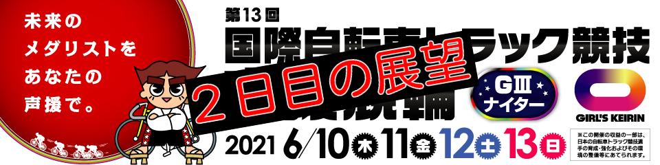 元競輪選手の先取り重賞!松山競輪G3国際自転車トラック競技支援競輪2日目の展望&注目選手を無料予想