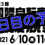 【06/11松山競輪G3二次予選】元競輪選手のガチ予想を無料公開|国際自転車トラック競技支援競輪