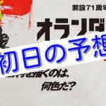 【06/05別府競輪G3予想】元競輪選手のガチ予想を無料公開|オランダ王国友好杯初日