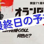 【06/08別府競輪G3予想】元競輪選手のガチ予想を無料公開|オランダ王国友好杯最終日